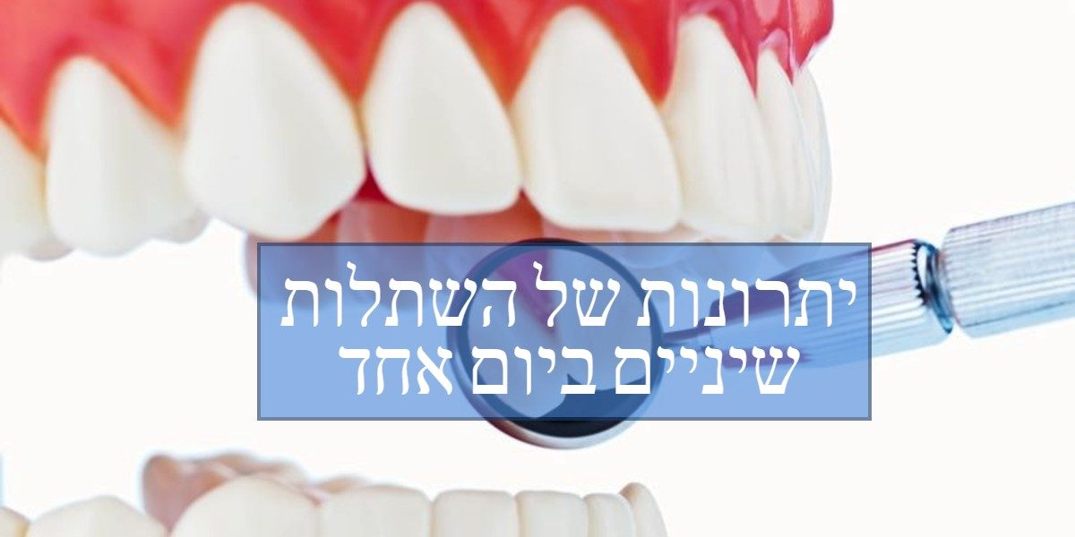יתרונות של השתלות שיניים ביום אחד