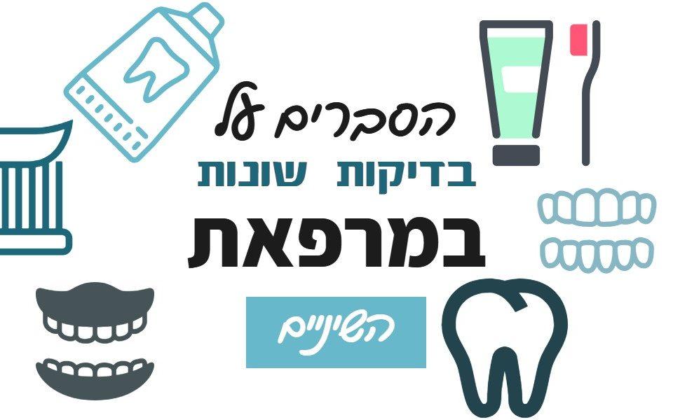 הסברים על בדיקות שונות במרפאת השיניים